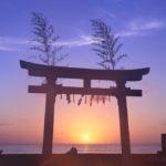 千葉・東浪見海岸で贅沢にも星空と日の出両方の絶景を見てきた。(2018.9.9)