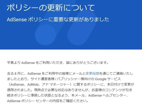 Adsenseポリシーが変更されました。何が変わった?[Google Adsense]2019/9/30更新
