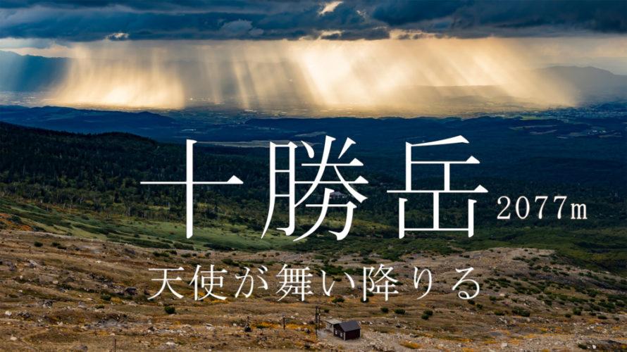 [2020年9月]十勝岳望岳台から十勝岳登山したら見たこともない絶景に出会った。